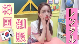 【vlog】新大久保で韓国制服レンタル 한국교복을처음으로입어봤어여