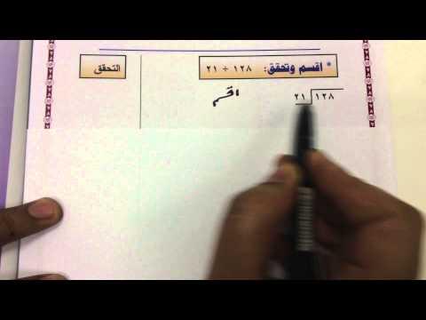الصف الرابع الوحدة الثانية عشر الفصل ثمانية وعشرون القسمة على عدد رمزه مكون من رقمين 28 2