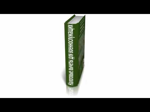 Карманный справочник военнослужащего - Налоговые вычеты для военнослужащих