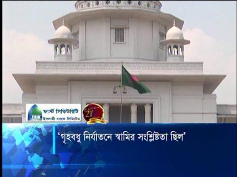 স্বামীর প্লানেই গৃহবধূকে বিবস্ত্র করা হয় | ETV News
