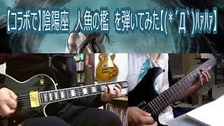 [陰陽座cover/Collaboration!!]人魚の檻