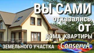 Вы не являетесь собственником вашего жилья. #ConservA #мывместе