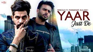 Mankirt Aulakh | Singga | New Punjabi Songs 2019 | Brotherhood (Full Audio) New Song
