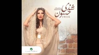 اغاني حصرية Shatha Hassoun … Aykhbal Aykhbal | شذى حسون … أيخبل أيخبل تحميل MP3