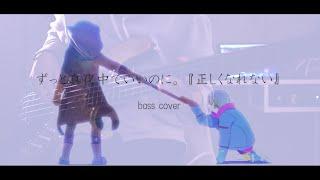 【ベース】『正しくなれない』 - ずっと真夜中でいいのに。 / ZUTOMAYO - Can't Be Right full bass cover【弾いてみた】