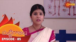 Mattigajulu - Episode 85 | 19th October 19 | Gemini TV Serial | Telugu Serial