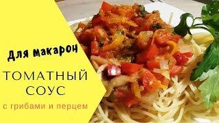 Томатный соус с грибами для макарон