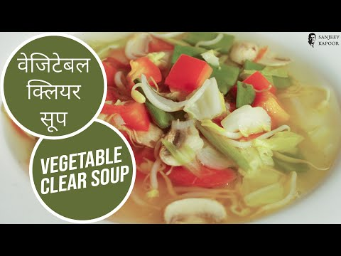 Video Vegetable Clear Soup by Sanjeev Kapoor