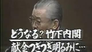 リクルート疑惑竹下登首相国会答弁1