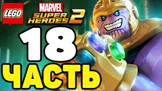 Lego Marvel Super Heroes 2 ПРОХОЖДЕНИЕ ЧАСТЬ 18.