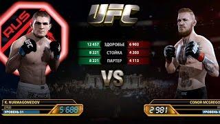 UFC на андроид - Хабиб против Конора | Прокачка навыков на 8 ударов в стойке