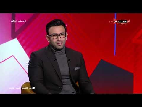 عماد السيد يحكي قصص توقعات العراف كريستيان جروس