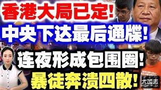 香港大局已定!中央下达最后通牒!连夜形成包围圈!暴徒奔溃四散!