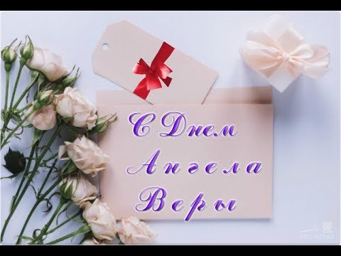 💐 С Днем Ангела Веры.  Красивое поздравление.