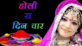 SUPERHIT Marwadi Chang Fagan Song | होली रा दिन चार | Audio Jukebox | New Rajasthani Holi Songs 2017