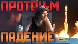 ПРОТОН-М ПАДЕНИЕ