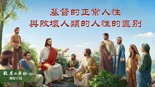 《敬虔的奧祕(續)》 精彩片段:基督的正常人性與敗壞人類的人性的區別