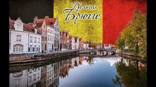 Город Брюгге, Бельгия (Brugge) Факты и достопримечательности.