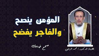 المؤمن ينصح والفاجر يفضح برنامج صحح فهمك مع فضيلة الدكتور محمد الزغبى