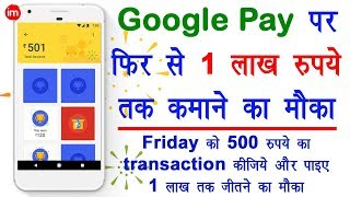 Google Pay Friday Offer | By Ishan