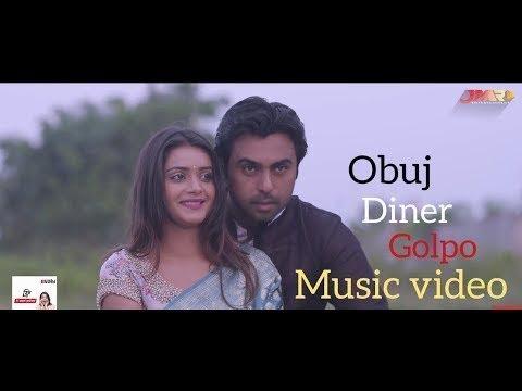 Obuj Diner Golpo💘 অবুঝ দিনের গল্প 💘 Natok Full Song💘Apurba || Tanjin Tisha || Bangla Natok | 2019