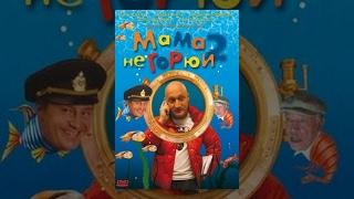 Мама не горюй 2 (фильм)