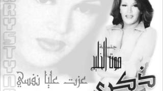 تحميل اغاني ذكرى محمد عزت عليا نفسي - جلسة صوت الخليج 2003 MP3
