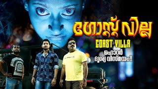 Malayalam Full Movie 2016 New Releases GHOST VILLA | Horror Movie | Ft.Parvathy Nambiar Leela Fame