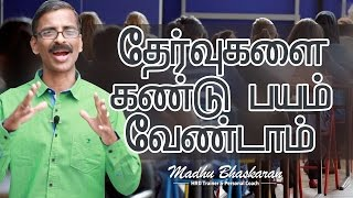 How to prepare for examinations? Motivation Tamil