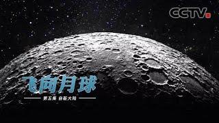 《飞向月球》第五集 自新大陆 | CCTV纪录