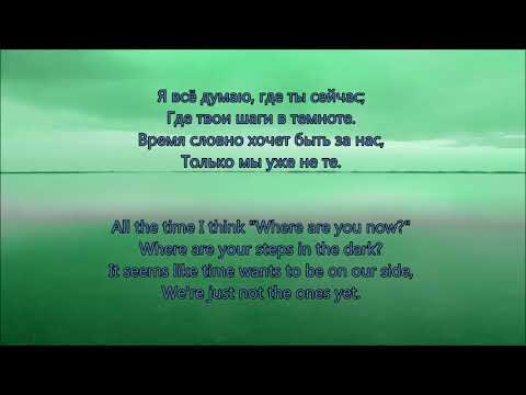 A'Studio - Тик-так | Tick-Tock | Lyrics(Russian and English)