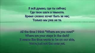 A'Studio   Тик так | Tick Tock | Lyrics(Russian And English)