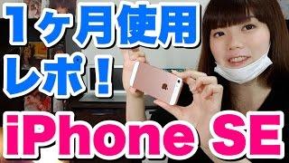 もう手放せない!iPhone SEを1ヶ月使用した感想とレビュー!【青木歌音】【Male To Female】【トランスジェンダー】