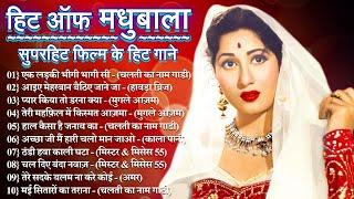 मधुबाला | हिट ऑफ मधुबाला | Madhubala Hit Songs | Madhubala Evergreen Songs | Hindi Classic Songs