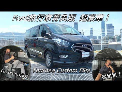 Ford Tourneo Custom Elite旅行家菁英版 超豪華尊榮禮賓式樣!