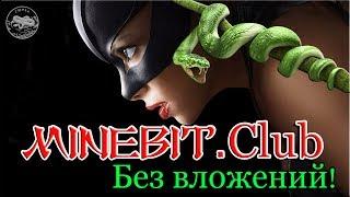 MineBitClub - Как заработать биткоин без вложений на кране и сёрфинге. Новинка 2017!