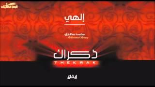 تحميل اغاني محمد مطري - إلهي - إيقاع | النسخة الرسمية MP3