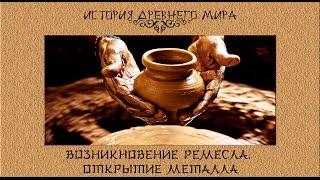 Возникновение ремесла. Открытие металла. (рус.) История древнего мира.