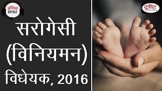 Surrogacy (Regulation) Bill, 2016 - Audio Article