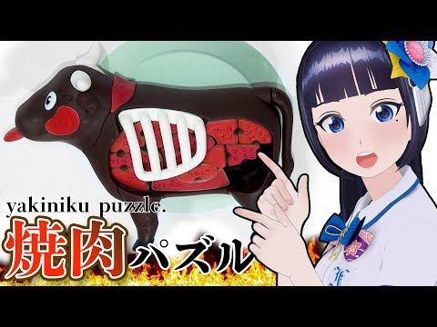 超リアル!?「焼肉パズル」で牛肉の部位を覚えよう!/ Yakiniku Puzzle. Japanese Toy!!