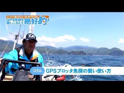 GPSプロッタ魚探の賢い使い方