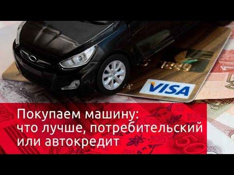 Автокредит или потребительский кредит что выгоднее В чем разница