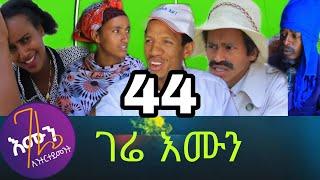 Gere Emun Part 44