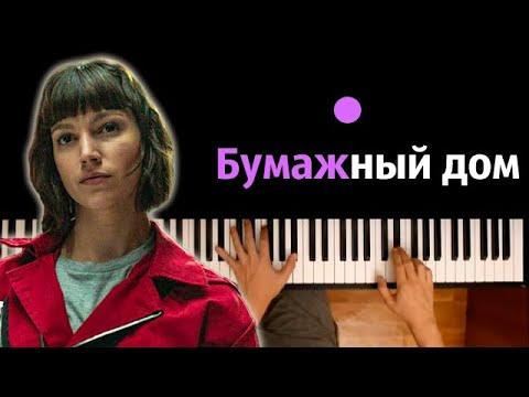 "Бумажный дом (заставка ""My life is going on"") ● караоке | PIANO_KARAOKE ● ᴴᴰ + НОТЫ & MIDI"