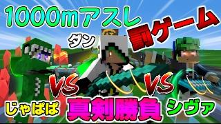 【マインクラフト】1000mアスレ罰ゲームをかけた真剣勝負!【アスレチック】