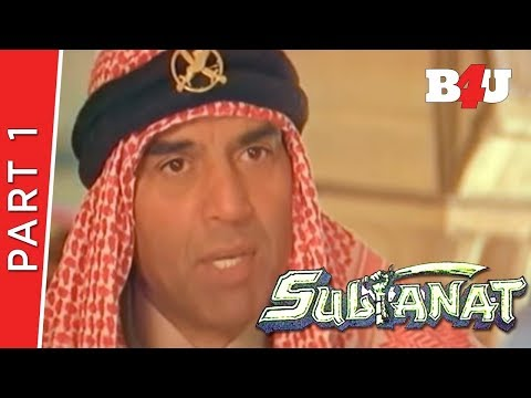 Sultanat   part 1  dharmendra  sunny deol  sridevi   full hd 1080p