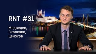 Медведев и Сколково, Райкин, Хирург и цензура. RNT #31