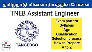 TNEB ASSISTANT Engineering Exam complete details given in this video/Times Academy
