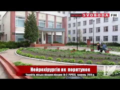 Нейрохірургія у лікарні №3 Чернігова