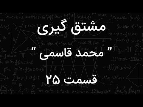 قسمت 25, مشتق گیری, محمد قاسی